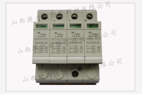 电源三级千赢app客户端下载器WJA380-60