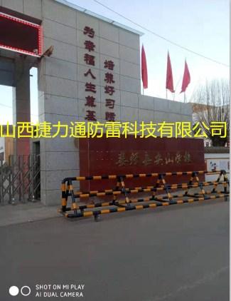 娄烦县尖山学校max万博网址是多少项目