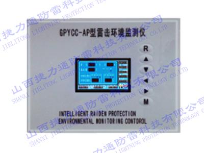 雷击环境监测仪、模块