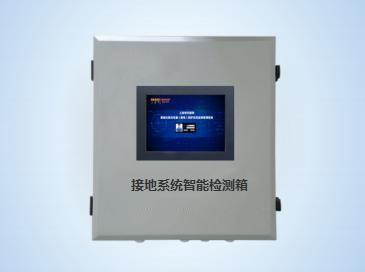 接地系统智能检测箱
