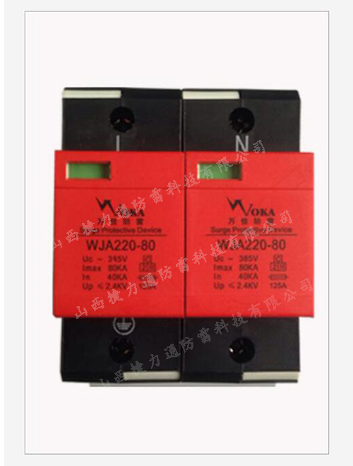 电源二级max万博网址是多少器WJA220-80