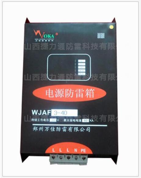 电源三级max万博网址是多少箱WJAF3-40