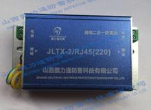 JLTX-2/RJ45