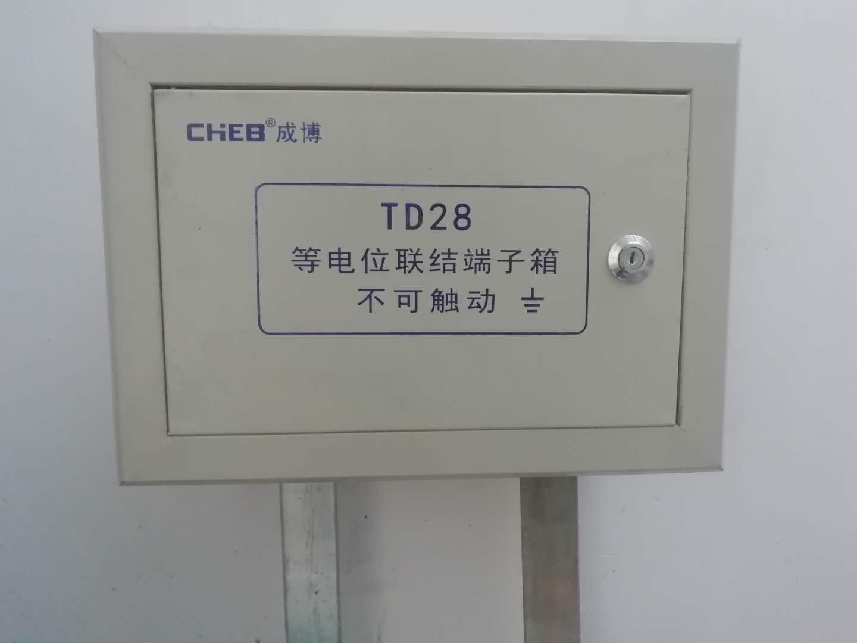 等电位连接端子箱的安装
