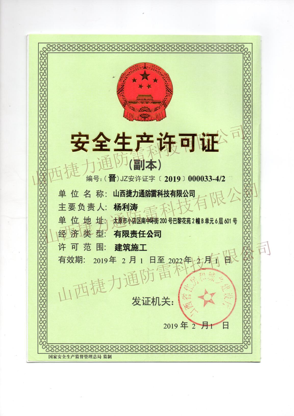 成功申领安全生产许可证