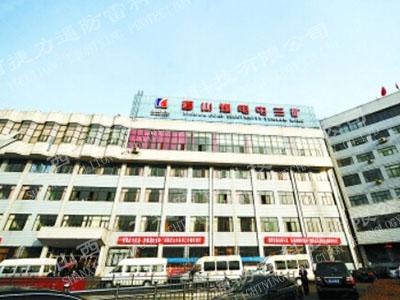 山西焦煤化工吕梁民爆有限责任公司文水分公司