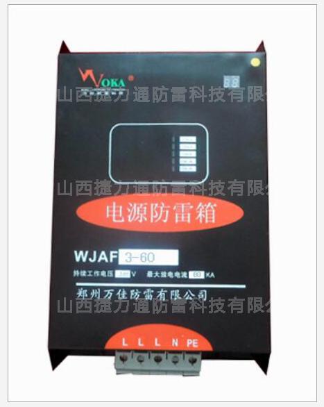 电源二级max万博网址是多少箱WJAF3-60