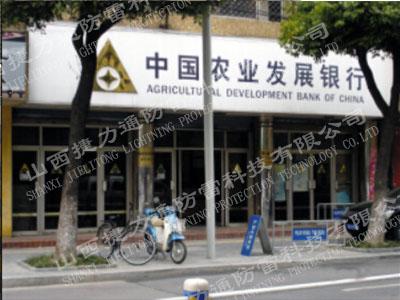 中国农业发展银行太谷县支行