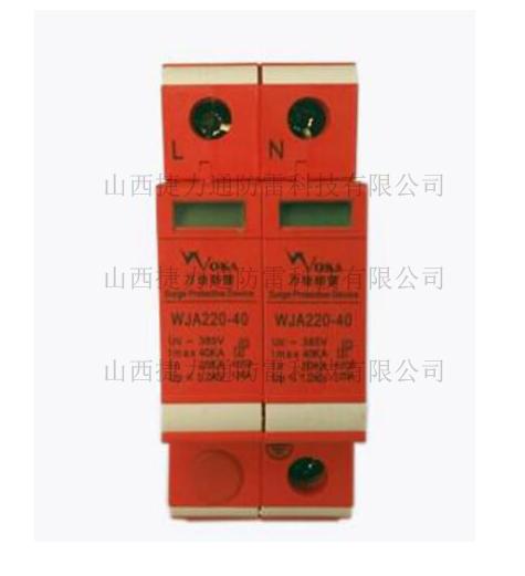 电源三级max万博网址是多少器WJA220-40