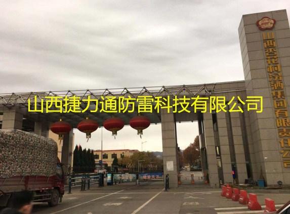 山西杏花村汾酒集团千赢app客户端下载接地项目