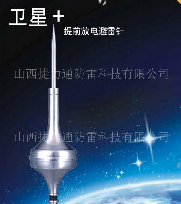 卫星+提前放电避雷针