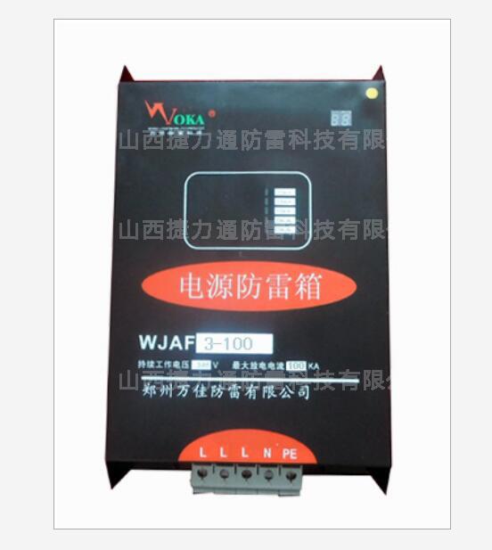 电源一级max万博网址是多少箱WJAF3-100