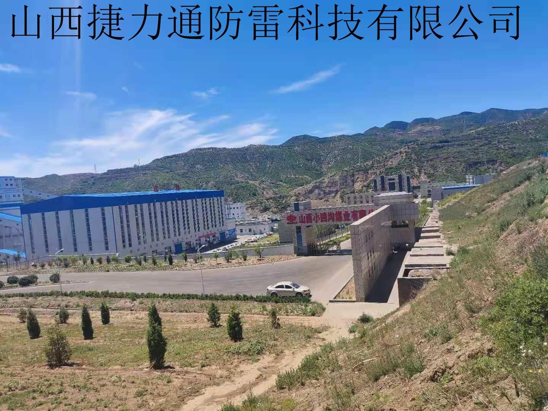 小回沟煤业有限公司30米避雷塔安装项目