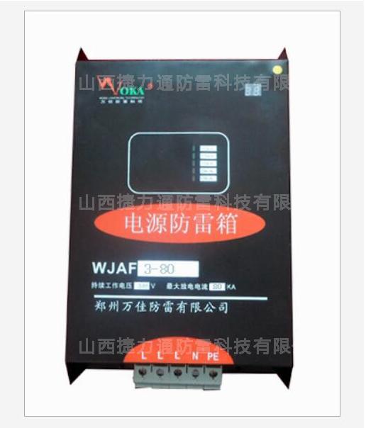 电源二级千赢app客户端下载箱WJAF3-80