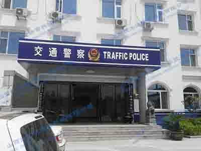 山西省公安厅交通管理局高速交警三支队