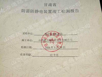 甘肃地区各县政府机房max万博网址是多少接地系统