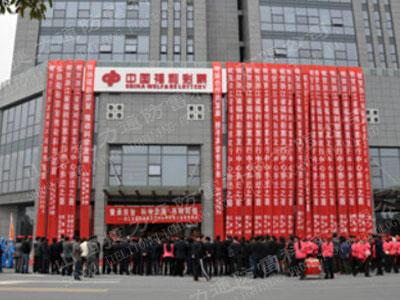山西省福利彩票发行中心max万博网址是多少工程