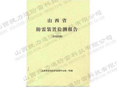 山西省太原高速公路max万博网址是多少检测项目