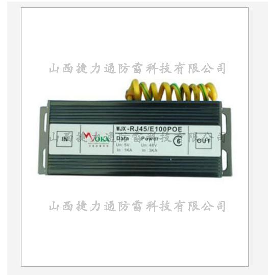 供电式POE网络max万博网址是多少器