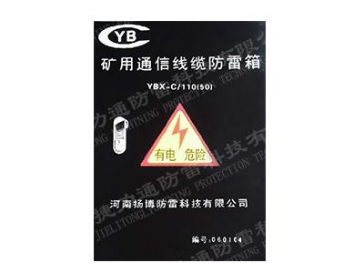 煤矿井口通信线路max万博网址是多少器和熔断器装置